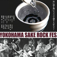 YokohamaSakeRockFes